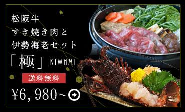 松阪牛すき焼き肉と伊勢海老詰合せ