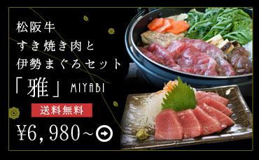松阪牛すき焼き肉と伊勢まぐろ詰合せ