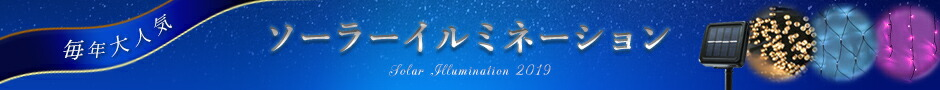 ソーラーイルミネーション