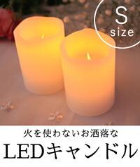 LEDキャンドルSサイズ