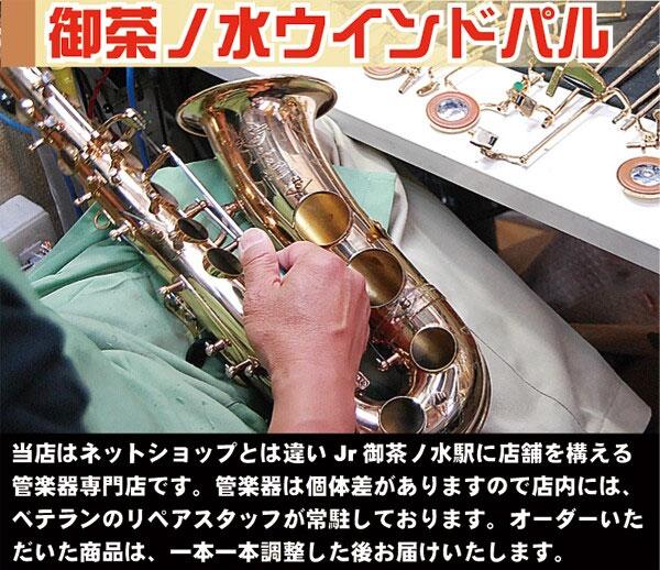 金井さん手sax