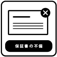 保証書に関する不備