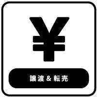 譲渡 / 転売