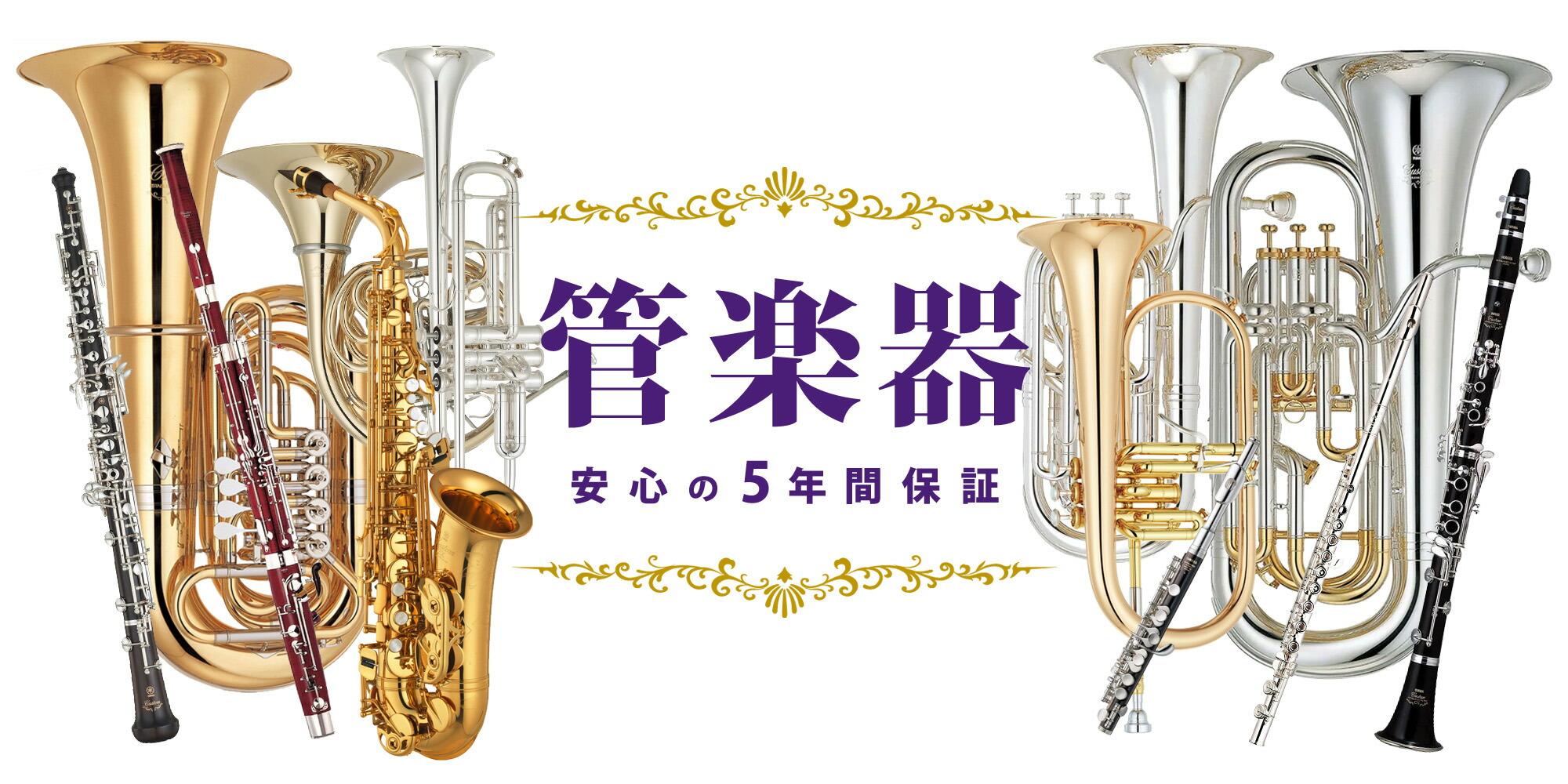 無料で加入できる!管楽器 安心の5年間保証【イシバシ楽器】