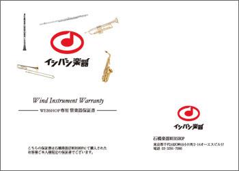 イシバシ楽器 管楽器保証書