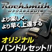 Rocksmith 2014 オリジナルセット