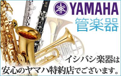 YAMAHA管楽器