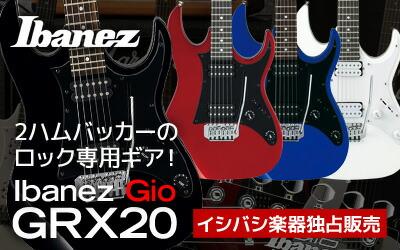 イシバシ楽器独占販売!!2ハムバッカーのロック専用ギア『Ibanez Gio GRX20』入荷!