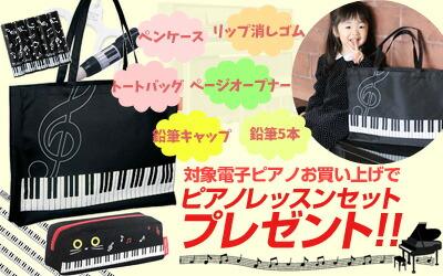 電子ピアノ レッスンセットプレゼント