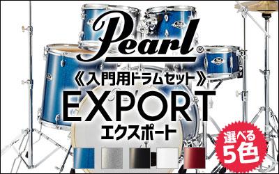 Pearl入門用ドラムセット