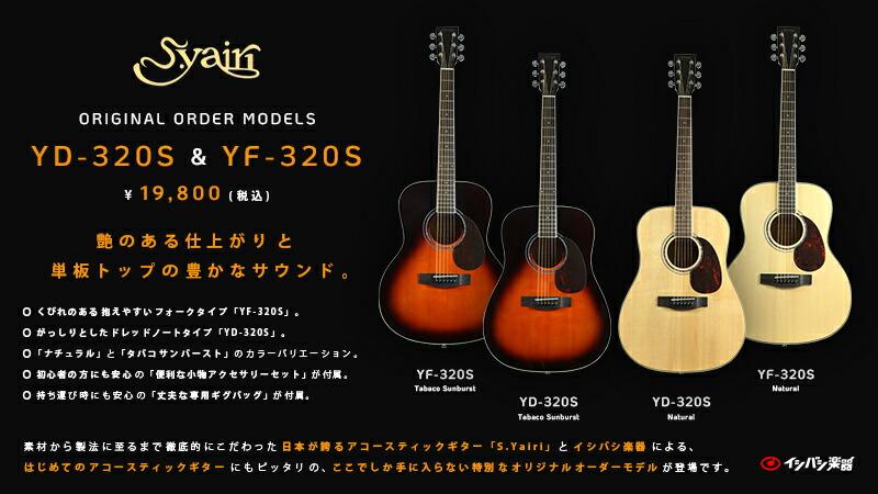 S.Yairi イシバシ楽器 オリジナルオーダーモデル YD-320S&YF-320S
