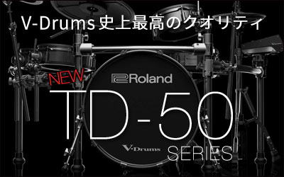 ローランド TD-50シリーズ