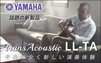 YAMAHA トランスアコースティック LL-TA VT 生音からもエフェクトを掛けたサウンドを演出!