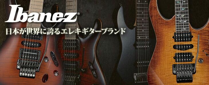 Ibanez アイバニーズ ギター