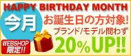2月がお誕生日の方限定買取金額UP!