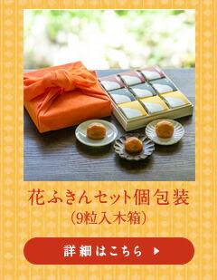 花ふきんセット個包装(9粒入木箱)