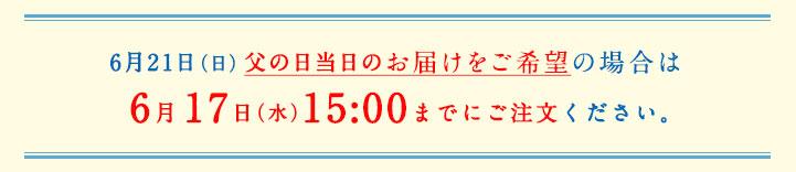 6月21日(日)乳の日当日のお届けは6月17日(水)までにご注文ください。