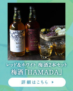 梅酒「HAMADA」レッド&ホワイト