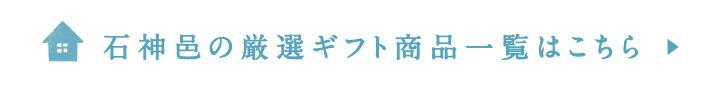 石神邑の厳選ギフト