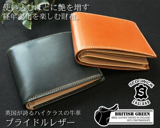 42b4e30e8677 楽天市場】BRITISH GREEN ブライドルレザー 二つ折財布 メンズ 全8色 ...