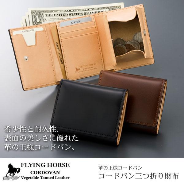 【楽天市場】三つ折り財布*【FLYING HORSE(フライングホース ...