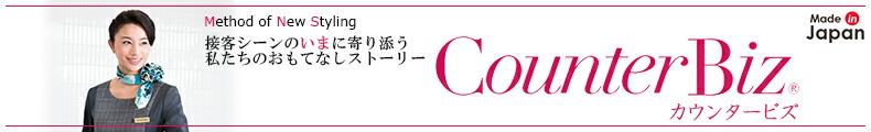 Counter Biz®