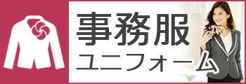 事務服ユニフォーム