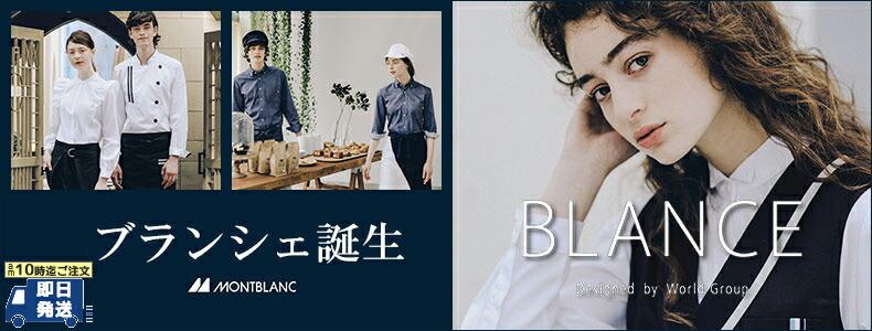 BLANCE/ブランシェ