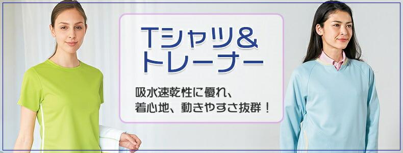 介護ユニフォーム\Tシャツ・トレーナー