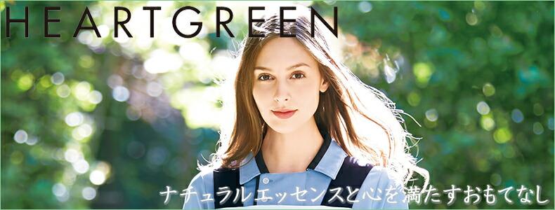 HEART GREEN/ハートグリーン