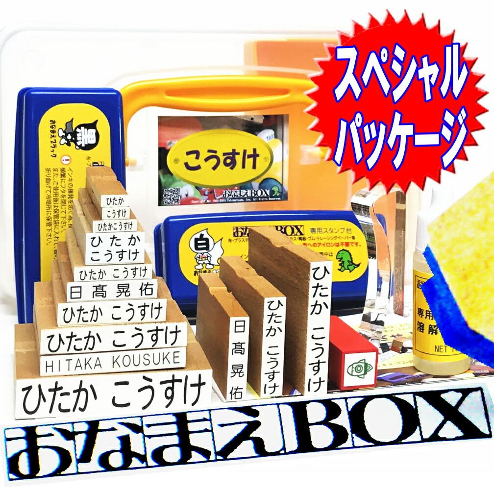 お名前スタンプ おなまえBOX