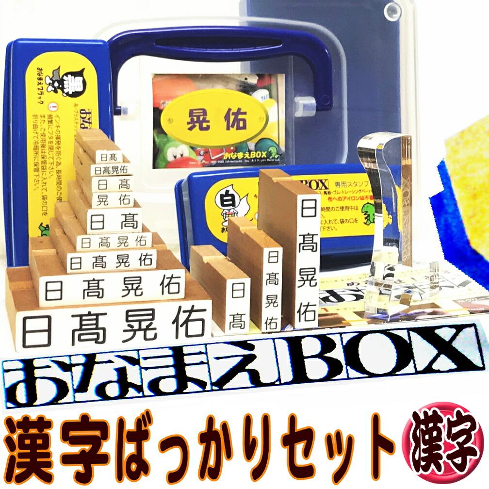 お名前スタンプ おなまえBOX漢字ばっかり