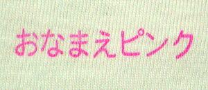 おなまえピンク