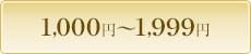 1,000円〜2,000円