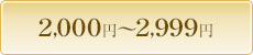 2,000円〜3,000円
