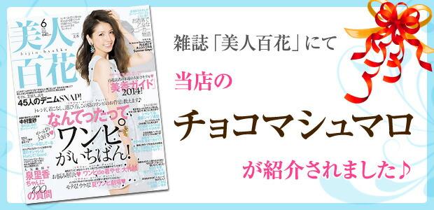 雑誌「美人百科」にてチョコマシュマロが紹介されました