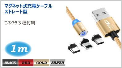 マグネット式 充電ケーブル