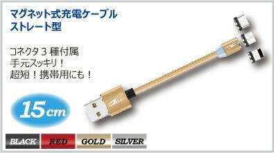 15cm 短い マグネット式 充電