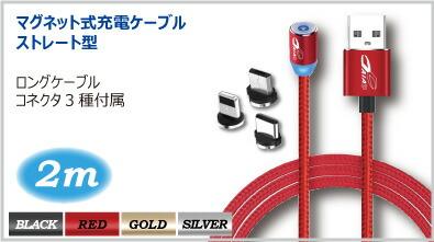 マグネット充電ケーブル ストレート 2m
