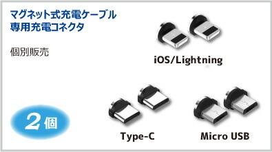 Lightning マグネット式充電端子 2個セット