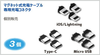 microUSB マグネット式充電端子 3個セット