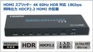 HDMI分配器 4出力