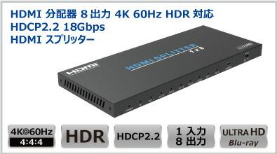 HDMI分配器8出力