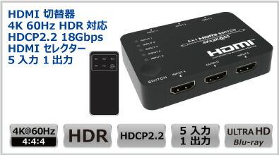 5入力1出力HDMI切替器