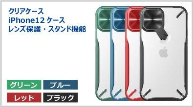 iphone12proクリアケース