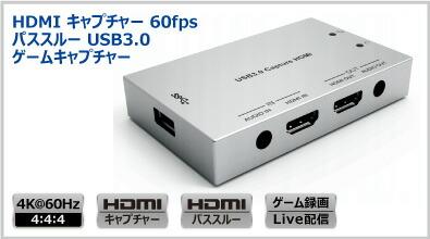 HDMIキャプチャー