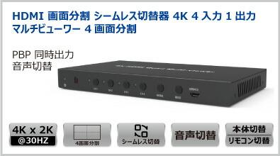 HDMI切替器4画面分割