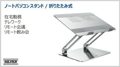 boyata パソコンスタンド