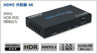 HDMI分配器2出力