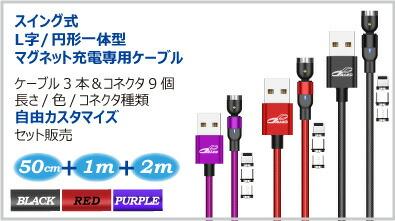 充電ケーブル マグネット 3本セット